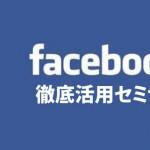 【終了しました】facebookで売上アップ!facebook徹底活用セミナー