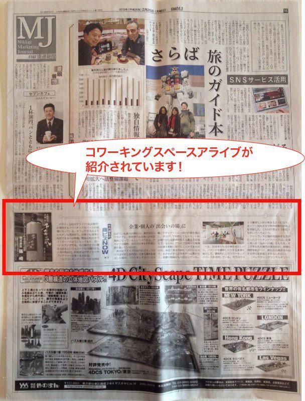2/25(月)発売の『日経MJ』にコワーキングスペースアライブが紹介されました!