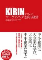 KIRINで学んだマーケティング志向と経営