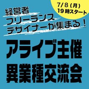 次回開催決定!【第6回】アライブ主催異業種交流会 7/8(月)19:00スタート