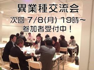 【7/8(月) 19時スタート】アライブ主催!異業種交流会を開催します!