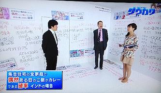 先日8/23(金) アライブのセミナールームで撮影を行った場組『グウカク』が放送されました!!