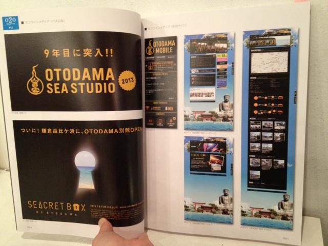 アライブで制作した『音霊』様のサイトが雑誌『月刊アドセクト』に取り上げられました!