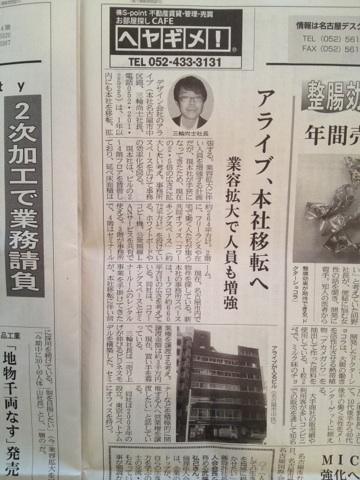 3/18(火)中部経済新聞にアライブ株式会社が掲載されました。