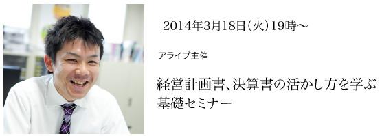 2014年3月18日(火)19時〜 『経営計画書、決算書の活かし方を学ぶ。基礎セミナー』を開催します。