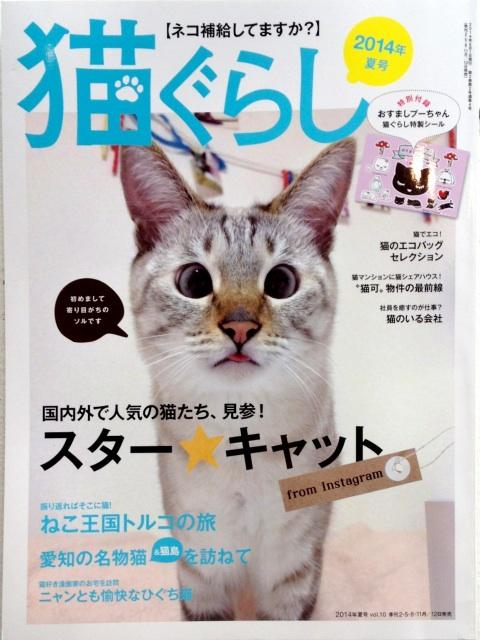 猫専門雑誌「猫ぐらし(2014年夏号)」に、アライブの猫社員が掲載されました。