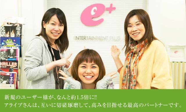 株式会社エンタテインメントプラス 服部様・富山様・小梶様(チケット販売)
