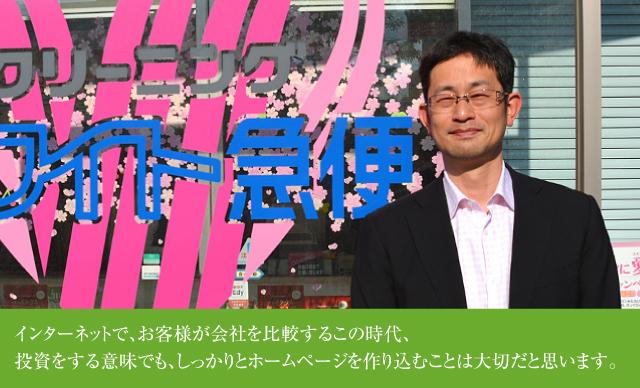 株式会社ホワイト商会 代表取締役山口哲央様