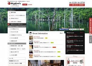 ホームページ制作|浜松の注文住宅・リノベーションを手がける工務店「都田建設」様