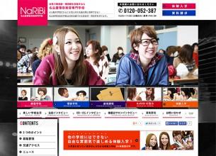 名古屋の理容美容専門学校「名古屋理容美容専門学校」様