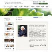 ホームページ制作 岐阜県でトップの税理士会計事務所「TACT高井法博会計事務所」様
