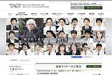 ホームページ制作|岐阜県でトップの税理士会計事務所「TACT高井法博会計事務所」様