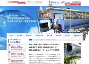 岐阜の熱処理炉・熱処理システム設計|高砂工業株式会社様