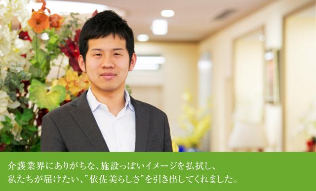 株式会社 依佐美 専務取締役 加藤 一憲 様