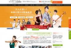 ホームページ制作|名駅・今池・大須の音楽教室「クラブナージ音楽教室」 様