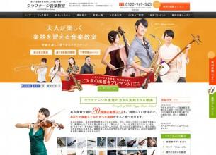 名古屋の音楽教室(サックス/三味線/ピアノなど)「クラブナージ音楽教室」 様
