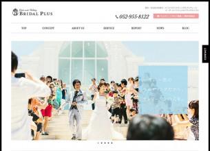 名古屋のオーダーメイドウェディング・結婚式のブライダルプラス様