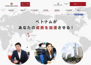 ベトナムの日系オフショア開発最大規模の企業「エボラブルアジア」様(求人専門サイト)