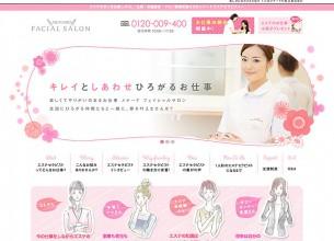 ホームページ制作|エステのお仕事を探すOL・主婦に向けた求人専門サイト|「メナード」様