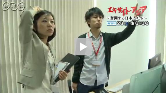 アライブのベトナムオフィスの模様が、3/29(日) NHK [BS1]で放送されました。
