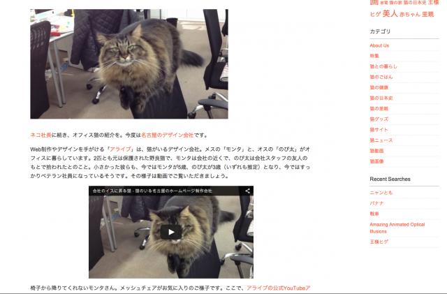 アライブで働く3匹の猫社員が話題に!外部のまとめサイトなどで紹介されています。