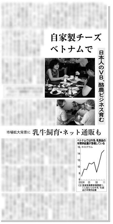 弊社でホームページ制作を手掛けた、ベトナムに店舗を構えるピザ店『Pizza 4P's』様が、日経新聞で紹介されました。
