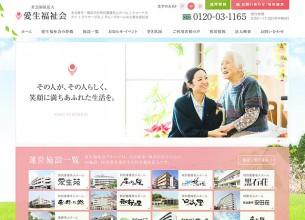 名古屋・横浜の特別養護老人ホーム 、デイサービス、 グループホームを運営する『愛生福祉会』様