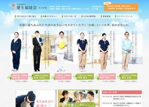 名古屋・横浜の特別養護老人ホーム 、デイサービス、 グループホームを運営する『愛生福祉会』様の求人特設サイト