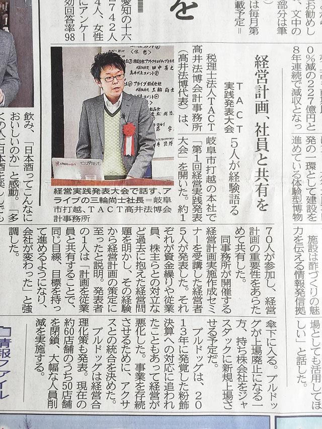 4/15(水) 岐阜新聞で「TACT経営実践発表大会」で発表を行う、弊社代表の三輪が掲載されました。