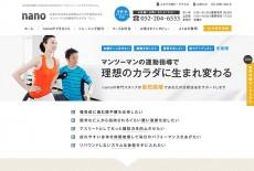 ホームページ制作|名古屋伏見駅から徒歩2分のパーソナルトレーニングスタジオ「nano」様