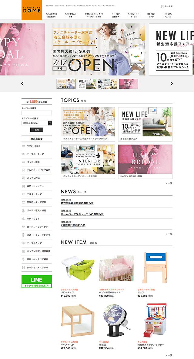 ホームページ制作|家具・インテリア・雑貨の「ファニチャードーム」様