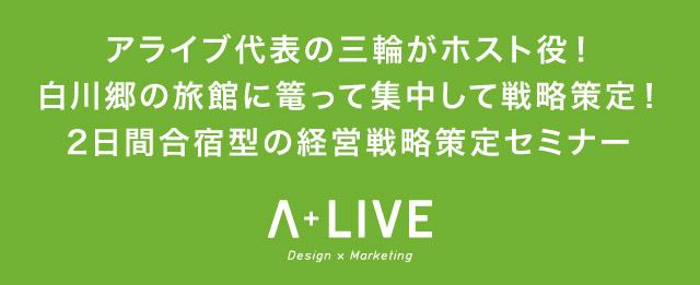 【セミナーのご案内】アライブ代表の三輪がホストとなり、2日間合宿型の経営戦略策定セミナーを開催します。