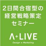 【満員御礼】アライブ代表の三輪がホストとなり、2日間合宿型の経営戦略策定セミナーを開催!