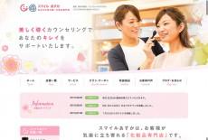 ホームページ制作|愛知・岐阜の薬局、フェイシャルエステ、化粧品販売店「スマイルあすか」様