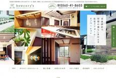ホームページ制作|三河地方近郊の住宅リフォーム・リノベーション「ボウコリーズ」様
