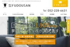 ホームページ制作|土地・収益物件の売買・土地活用など不動産事業を行う「株式会社FUDOUSAN」様