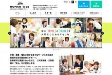 ホームページ制作|福岡の特別養護老人ホーム、デイサービス、「宝満福祉会」様