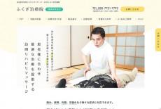 ホームページ制作|名古屋の訪問リハビリマッサージ「ふくぎ治療院」様