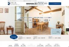 ホームページ制作|神戸の住宅のリフォーム・リノベーションを手がける「河原工房リノベーションスタジオ」様