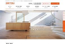 ホームページ制作|名古屋の無垢フローリング材・建築資材「伊勢通」様