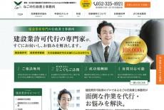 ホームページ制作|愛知県エリアの建設業界専門の行政書士「なごの行政書士事務所」様