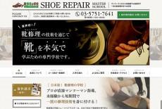 ホームページ制作|品川のマンツーマン指導で学べる靴修理学校「シューリペアマスター」様