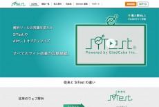 ホームページ制作|サイト解析・改善サービスを提供する「SiTest(サイテスト)」様