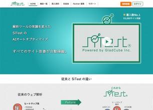ヒートマップ解析、ABテスト、サイト解析・改善など様々なサイトの改善サービスを提供する「SiTest(サイテスト)」様