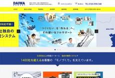ホームページ制作|愛知・岐阜・三重で機械工具を取り扱う総合商社「株式会社大和商会」様