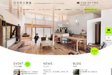 ホームページ制作|自然素材の注文住宅・リフォームを手がける「株式会社 今村工務店」様