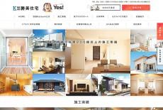 ホームページ制作|兵庫県で一番快適な家をつくる住宅会社「勝美住宅