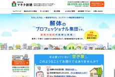 ホームページ制作|新潟県の家やビルの解体工事を行う「株式会社マキタ創建」様