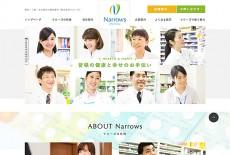 ホームページ制作|愛知・三重・名古屋市の調剤薬局「株式会社ナローズ」様