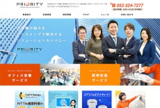 ホームページ制作|名古屋のオフィス環境と販売促進をサポートする「株式会社プライオリティ」様